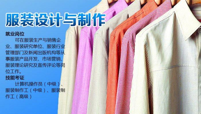 服装设计与制作,广州市蓝天技工学校招生网