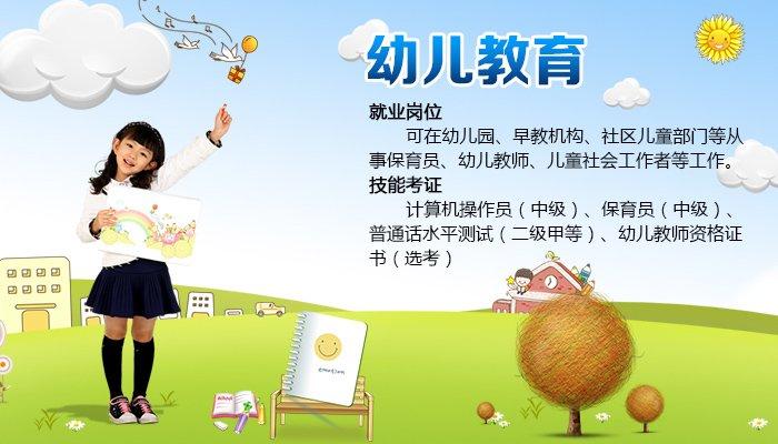 幼儿教育,广州市蓝天技工学校招生网