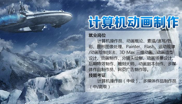 计算机动画制作,广州市蓝天技工学校招生网